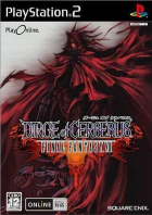 Dirge of Cerberus: Final Fantasy VII box art for PlayStation 2