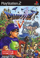Dragon Quest V box art for PlayStation 2
