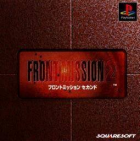 Front Mission 2 box art for PlayStation
