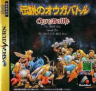 Densetsu no Ogre Battle box art for Sega Saturn