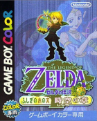 Zelda no Densetsu: Fushigi na Ki no Mi - Jikuu no Shou box art for Game Boy Color