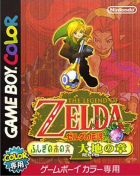 Zelda no Densetsu: Fushigi na Ki no Mi - Daichi no Shou box art for Game Boy Color