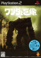 Shadow of the Colossus box art for PlayStation 2