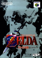 The Legend of Zelda: Ocarina of Time box art for Nintendo 64