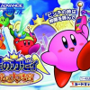 Kirby and The Amazing Mirror - JP box art