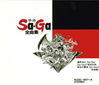 All Sounds of SaGa  box cover