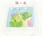 Graffiti Kingdom Hako no Niwa box cover