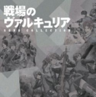 Valkyria Chronicles Song Collection box cover