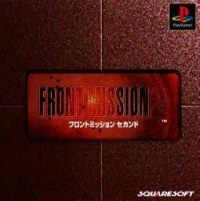 Front Mission 2 box art